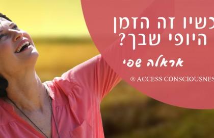 קורס פאונדיישן יסודות בתל אביב- עם אראלה